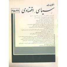 نسخه الکترونیک مجله سياسی و اقتصادی شماره 166-165