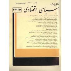 نسخه الکترونیک مجله سياسی و اقتصادی شماره 168-167