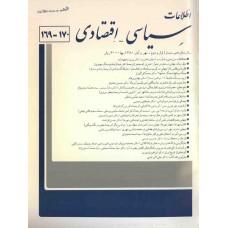 نسخه الکترونیک مجله سياسی و اقتصادی شماره 170-169