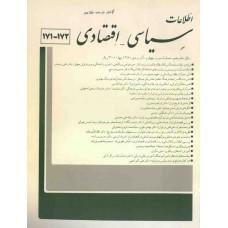نسخه الکترونیک مجله سياسی و اقتصادی شماره 172-171