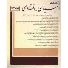 نسخه الکترونیک مجله سياسی و اقتصادی شماره 174-173