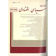 نسخه الکترونیک مجله سياسی و اقتصادی شماره 178-177