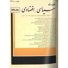 نسخه الکترونیک مجله سياسی و اقتصادی شماره 180-179