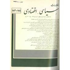 نسخه الکترونیک مجله سياسی و اقتصادی شماره 184-183