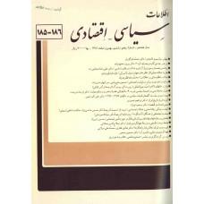 نسخه الکترونیک مجله سياسی و اقتصادی شماره 186-185
