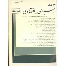 نسخه الکترونیک مجله سياسی و اقتصادی شماره 188-187