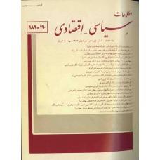 نسخه الکترونیک مجله سياسی و اقتصادی شماره 190-189