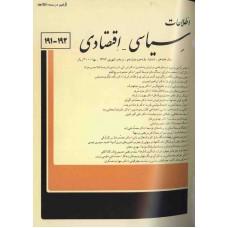 نسخه الکترونیک مجله سياسی و اقتصادی شماره 192-191