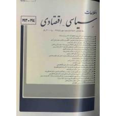 نسخه الکترونیک مجله سياسی و اقتصادی شماره 194-193