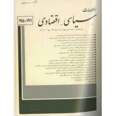 نسخه الکترونیک مجله سياسی و اقتصادی شماره 196-195