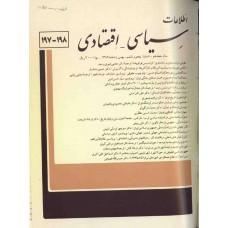نسخه الکترونیک مجله سياسی و اقتصادی شماره 198-197