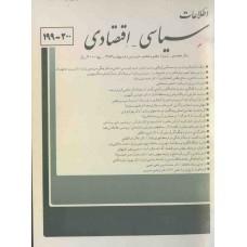 نسخه الکترونیک مجله سياسی و اقتصادی شماره 200-199