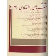 نسخه الکترونیک مجله سياسی و اقتصادی شماره 202-201