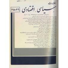 نسخه الکترونیک مجله سياسی و اقتصادی شماره 206-205