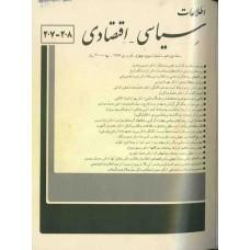 نسخه الکترونیک مجله سياسی و اقتصادی شماره 208-207