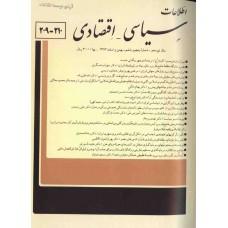 نسخه الکترونیک مجله سياسی و اقتصادی شماره 210-209