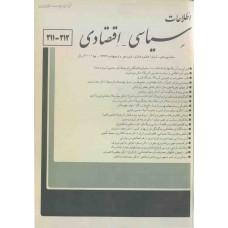 نسخه الکترونیک مجله سياسی و اقتصادی شماره 212-211
