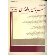 نسخه الکترونیک مجله سياسی و اقتصادی شماره 214-213