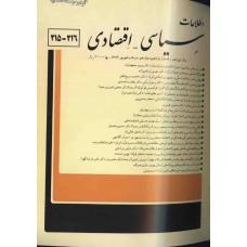 نسخه الکترونیک مجله سياسی و اقتصادی شماره 216-215