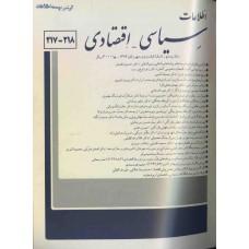 نسخه الکترونیک مجله سياسی و اقتصادی شماره 218-217