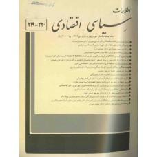 نسخه الکترونیک مجله سياسی و اقتصادی شماره 220-219