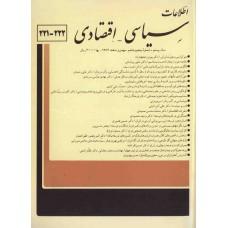 نسخه الکترونیک مجله سياسی و اقتصادی شماره 222-221