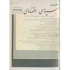 نسخه الکترونیک مجله سياسی و اقتصادی شماره 224-223