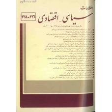 نسخه الکترونیک مجله سياسی و اقتصادی شماره 226-225