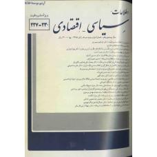 نسخه الکترونیک مجله سياسی و اقتصادی شماره 230-229-228-227