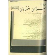 نسخه الکترونیک مجله سياسی و اقتصادی شماره 232-231