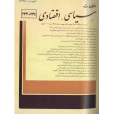 نسخه الکترونیک مجله سياسی و اقتصادی شماره 234-233
