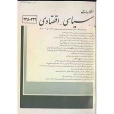 نسخه الکترونیک مجله سياسی و اقتصادی شماره 236-235