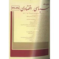 نسخه الکترونیک مجله سياسی و اقتصادی شماره 238-237
