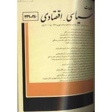 نسخه الکترونیک مجله سياسی و اقتصادی شماره 240-239