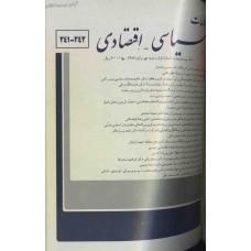 نسخه الکترونیک مجله سياسی و اقتصادی شماره 242-241