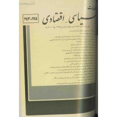 نسخه الکترونیک مجله سياسی و اقتصادی شماره 244-243