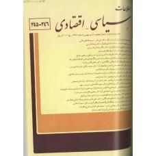 نسخه الکترونیک مجله سياسی و اقتصادی شماره 246-245