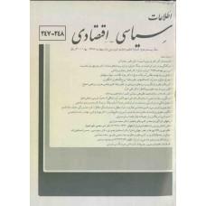 نسخه الکترونیک مجله سياسی و اقتصادی شماره 248-247