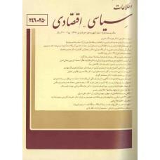 نسخه الکترونیک مجله سياسی و اقتصادی شماره 250-249