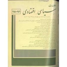 نسخه الکترونیک مجله سياسی و اقتصادی شماره 256-255