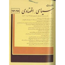 نسخه الکترونیک مجله سياسی و اقتصادی شماره 258-257