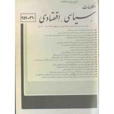 نسخه الکترونیک مجله سياسی و اقتصادی شماره 260-259