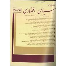 نسخه الکترونیک مجله سياسی و اقتصادی شماره 262-261