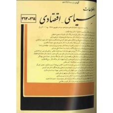 نسخه الکترونیک مجله سياسی و اقتصادی شماره 264-263