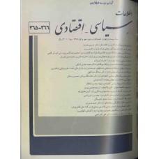نسخه الکترونیک مجله سياسی و اقتصادی شماره 266-265