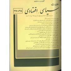 نسخه الکترونیک مجله سياسی و اقتصادی شماره 268-267