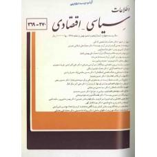 نسخه الکترونیک مجله سياسی و اقتصادی شماره 270-269