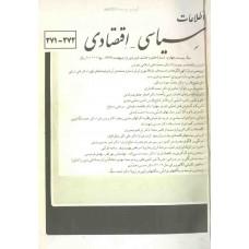 نسخه الکترونیک مجله سياسی و اقتصادی شماره 272-271