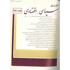 نسخه الکترونیک مجله سياسی و اقتصادی شماره 274-273