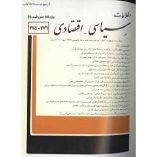 نسخه الکترونیک مجله سياسی و اقتصادی شماره 276-275